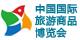 中国国际旅游商品博览会组委会